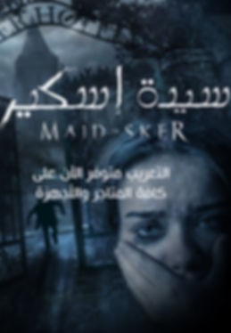 MaidOfSker_Banner_Arabic_Portrait.jpg