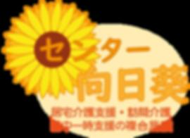 Center-Himawari-Logo.png