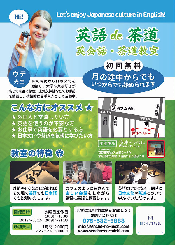Eikaiwa-Chirashi-2020-Apr-JP-50.jpg