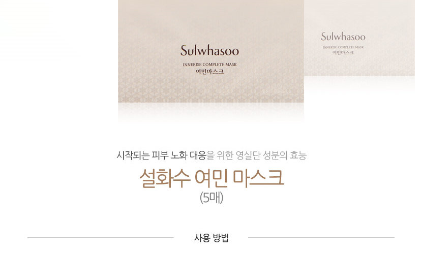 Sulwhasoo innerise complekte mask