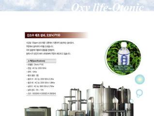 Otonic P150