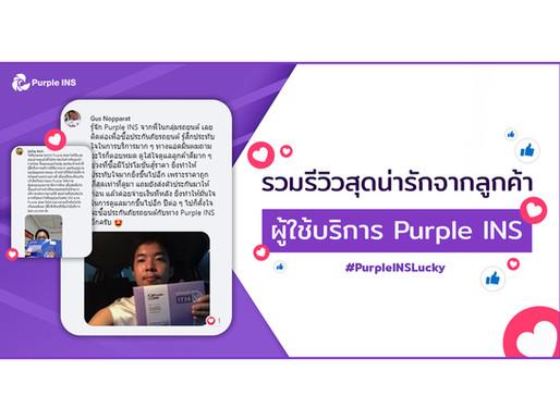 รวมรีวิวสุดน่ารักจากลูกค้าผู้ใช้บริการ Purple INS ในกิจกรรม Purple INS Lucky ปี 2563