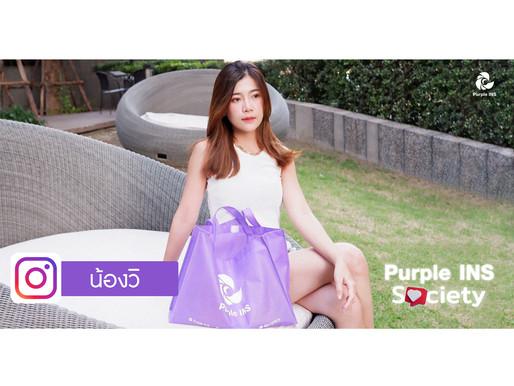 ไปรู้จักสาวหวานผู้ชื่นชอบการทำเบเกอรี่ น้องวิ Purple INS Idol ผ่านบทสัมภาษณ์ใน Purple INS Society