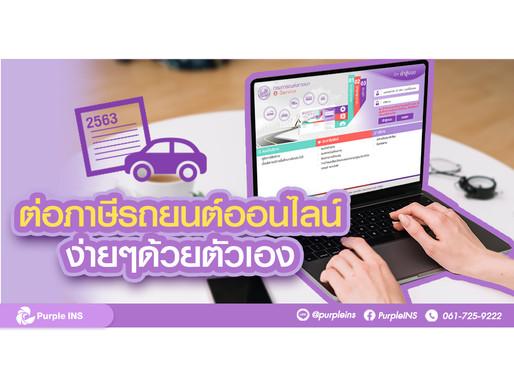 ต่อภาษีรถยนต์ด้วยตัวเองง่ายๆ ผ่านเว็บออนไลน์