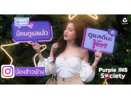 ไปรู้จัก น้องข้าวฟ่าง Purple INS Idol สาวป็อปในโลกออนไลน์ได้ใน Purple INS Society