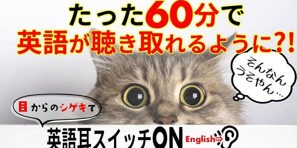 TERAみっちEnglish 20:00〜21:00