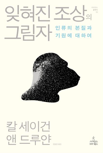 <잊혀진 조상의 그림자>