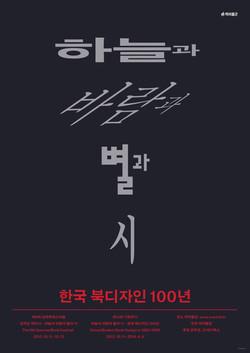 '하늘과 바람과 별과 시-' 책박물관 특별전 포스터