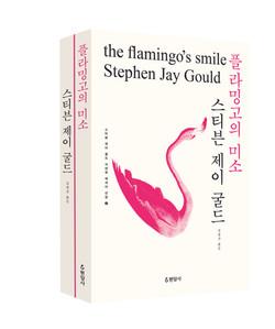 <플라밍고의 미소>