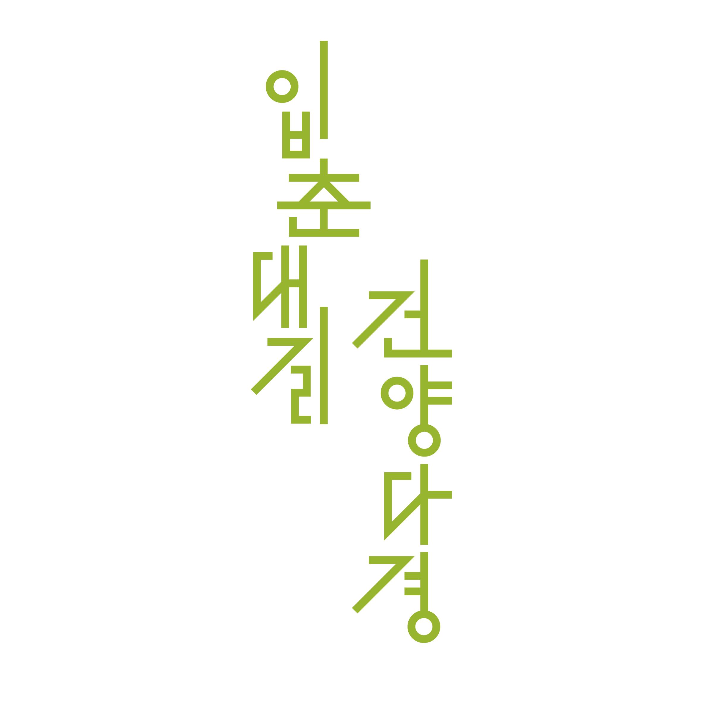입춘대길 건양다경 (lettering)