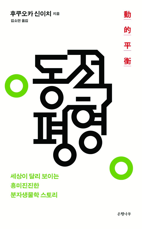 정재완_동적평형 책표지
