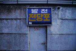 대구 중구 대봉동 방천시장. 2013