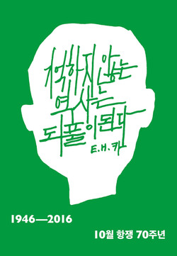 10월 항쟁 70주년 포스터