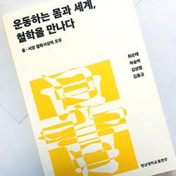 철학을 만나다 (book design)