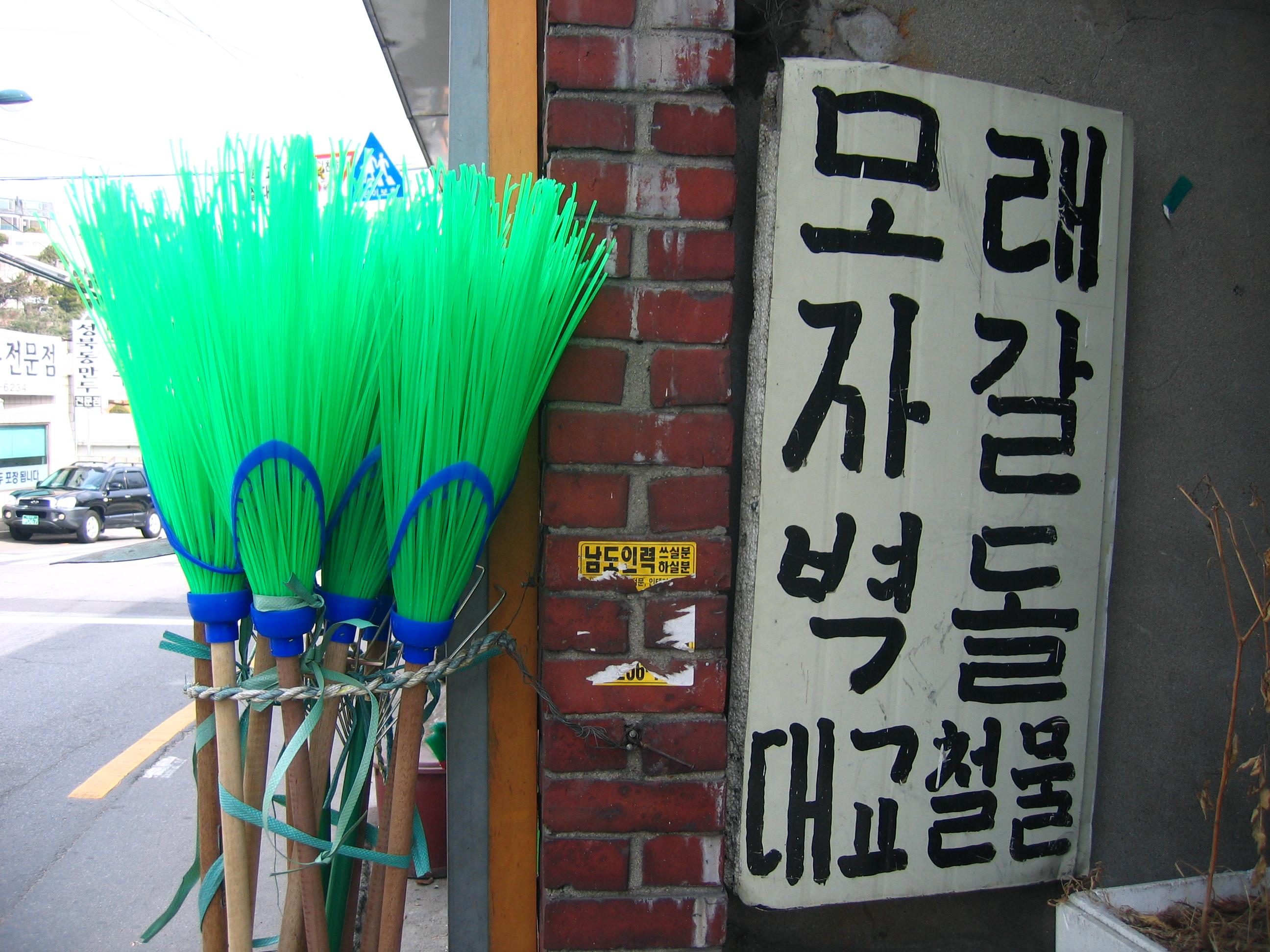 서울 성북동. 2007