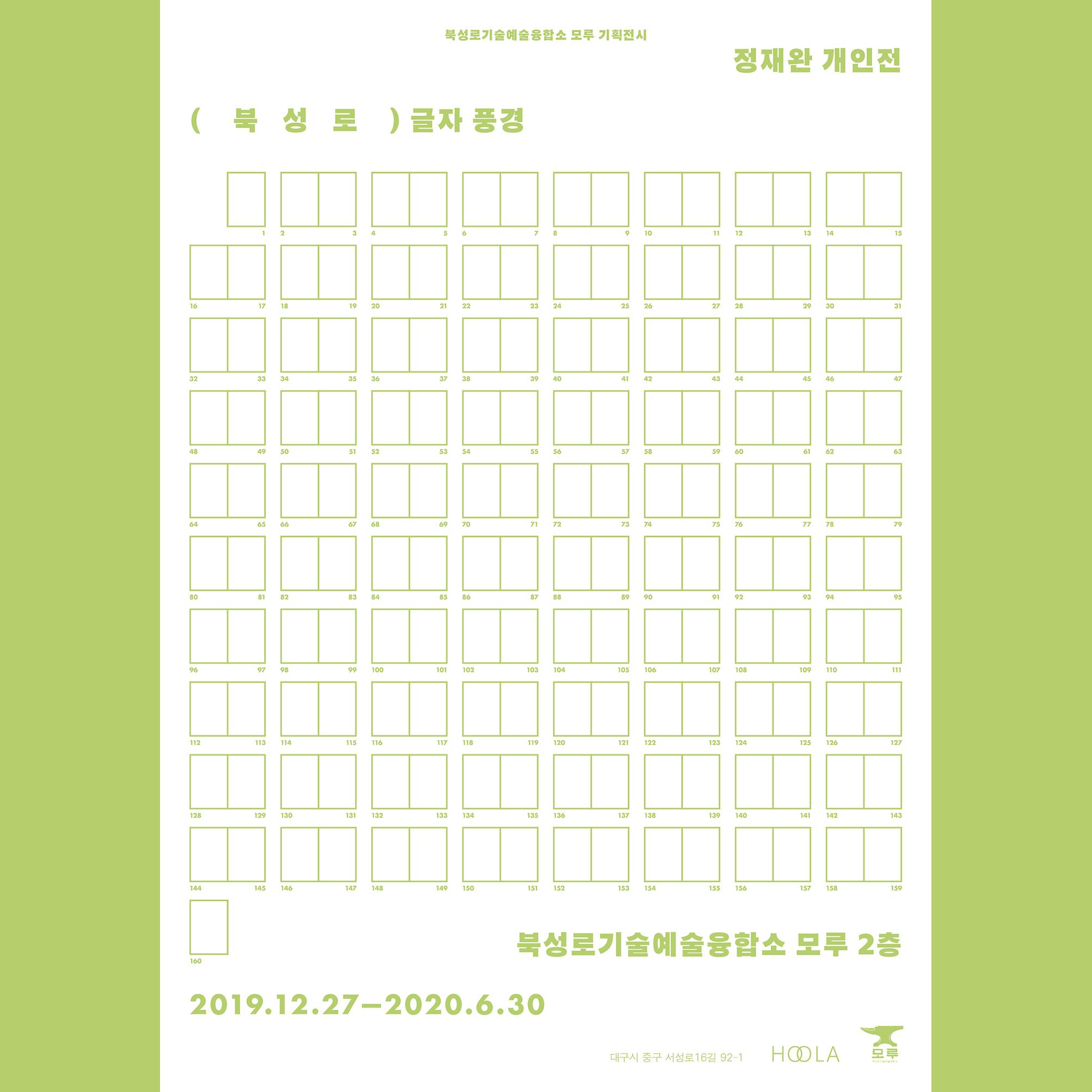 북성로 글자풍경 (poster)