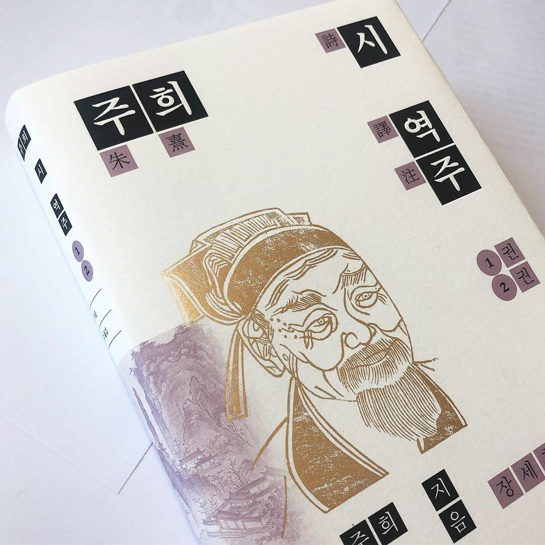 주희 시 역주 (총10권), 영남대출판부, 2018