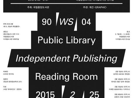 도서관 독립출판 열람실 참가