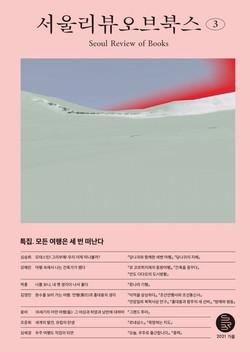 서울리뷰오브북스. book design. 2021