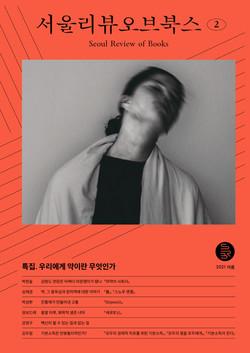 Seoul Review of Books. magazine design, 2021