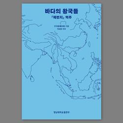 바다의 왕국들 (book design)