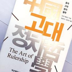 중국 고대 정치철학 (book design)