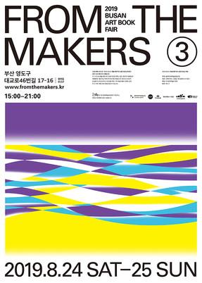 2019 부산 아트북 페어 <FROM THE MAKERS 3> 참가