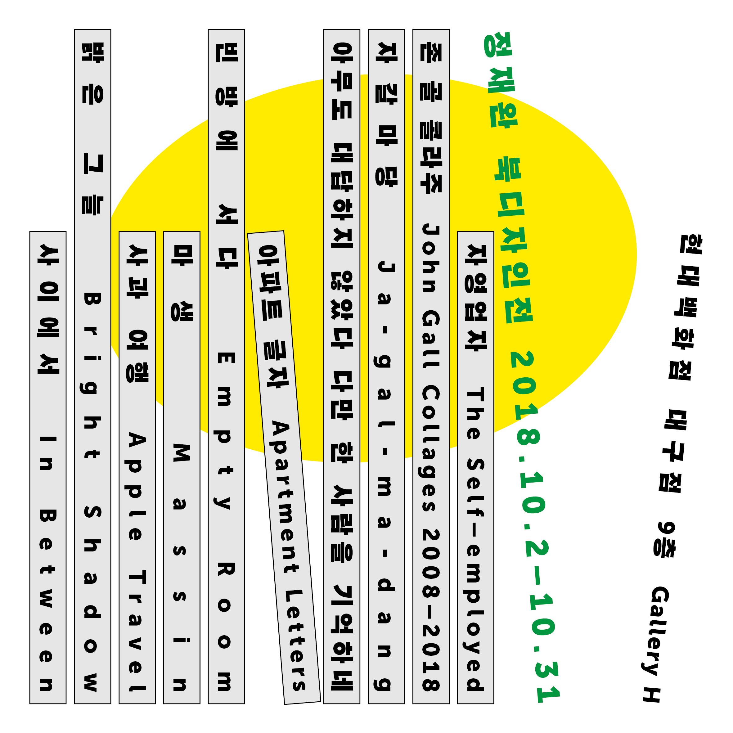 웹 포스터