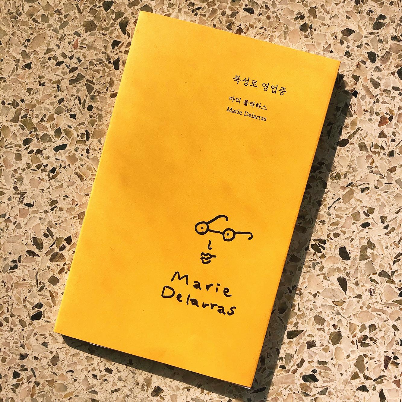 북성로 영업중 (book design)