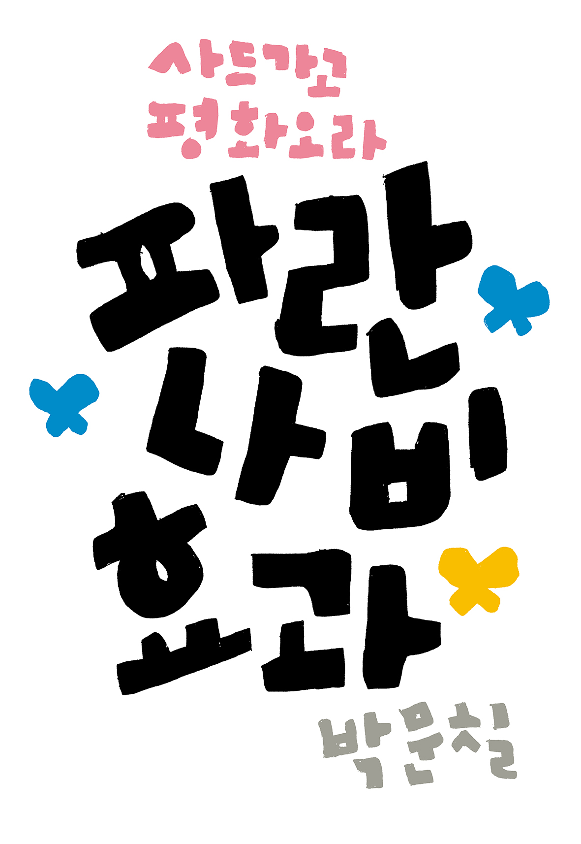 파란나비효과 포스터ss