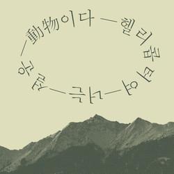 헬리콥터. 김수영 시. 2020