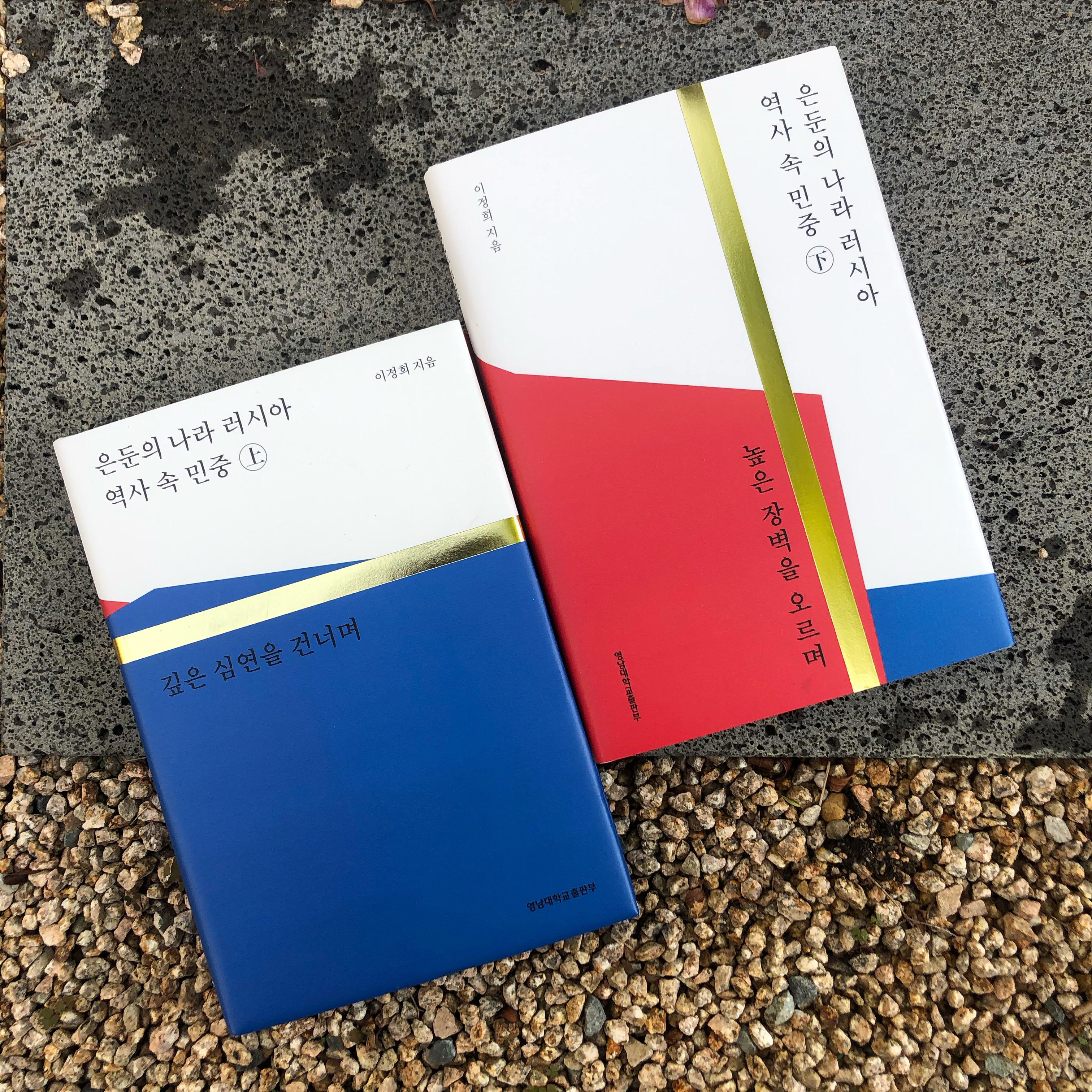 Book design. 은둔의 나라 러시아 (상/하)