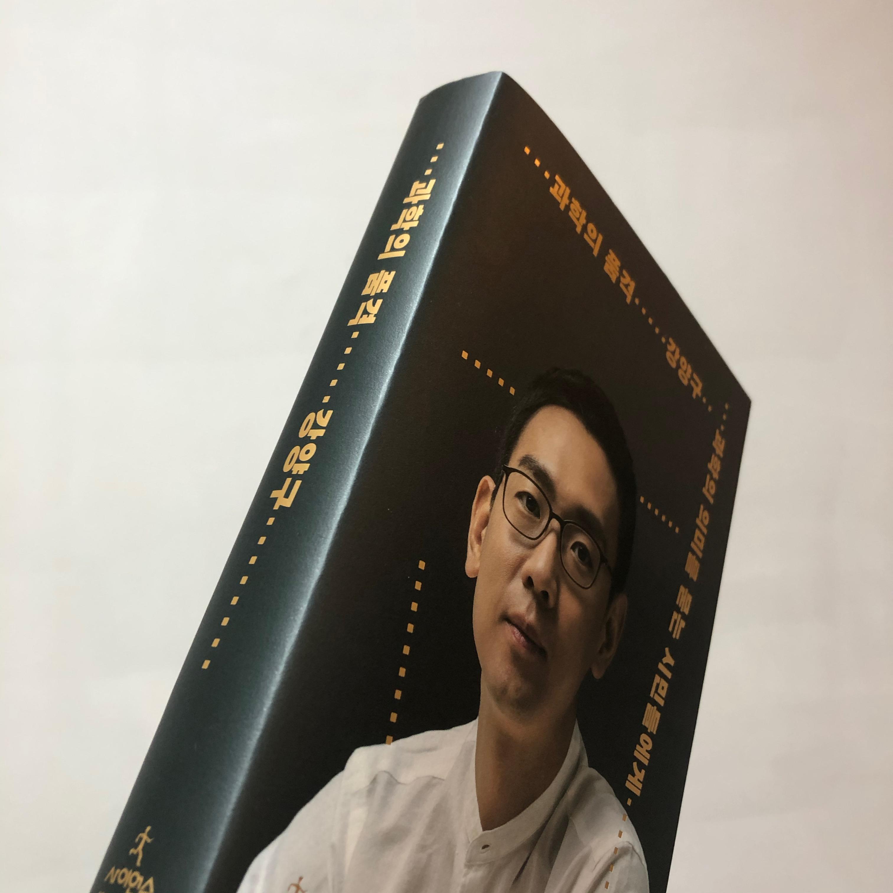 과학의 품격 (book design)