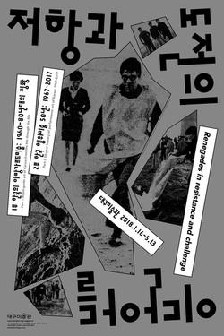 저항과 도전의 이단아들, Poster, 2018