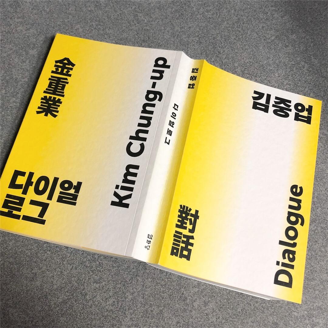 김중업 다이얼로그