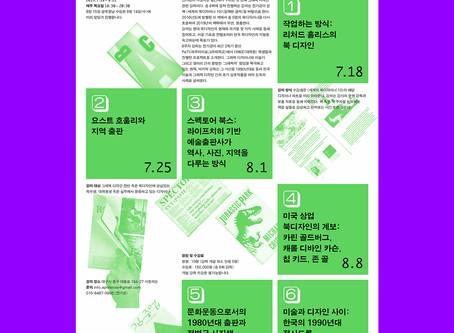 사월의눈 그래픽디자인 강의