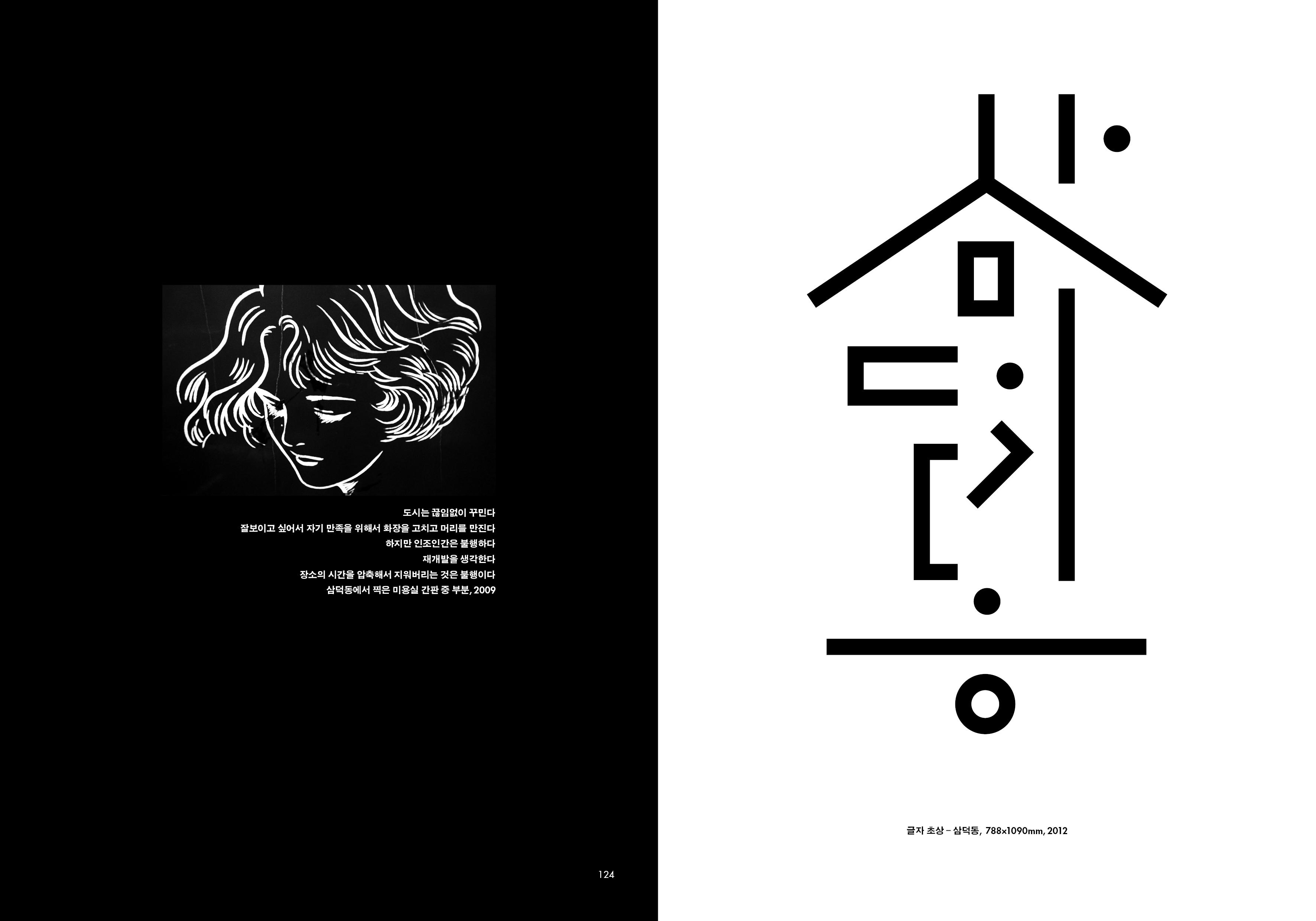 letterscape 2012 book 131