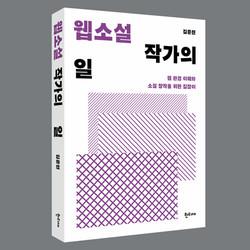 웹소설 작가의 일 (book design)