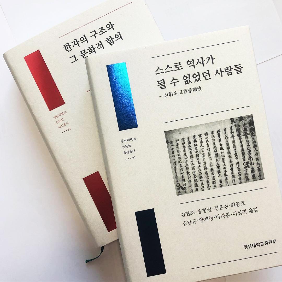 영남대인문학육성총서