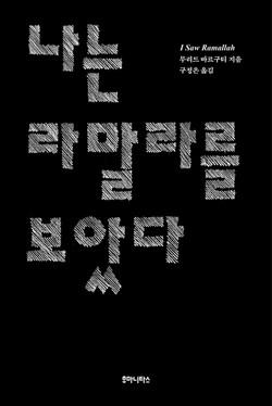 <나는라말라를보았다>