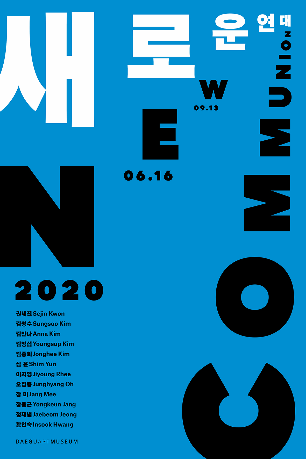 새로운 연대 포스터 인쇄용