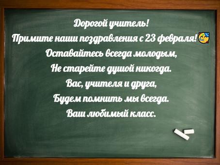 Учителю с 23 февраля 2021