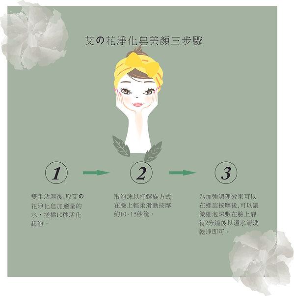 艾&花淨化皂插圖6-1.jpg
