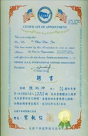 2003CIVA聘書 (1).JPG