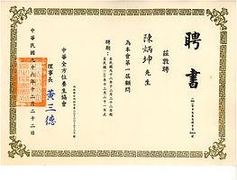養生協會聘書 (1).JPG