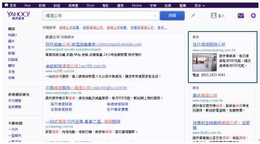 Yahoo 定位廣告