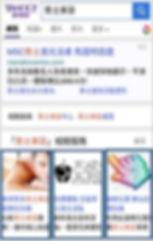 Yahoo 手機右邊廣告