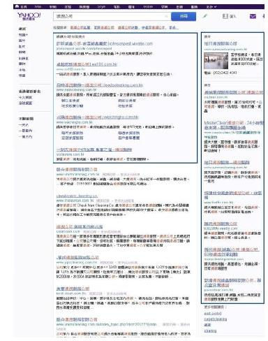 Yahoo Keyword Search