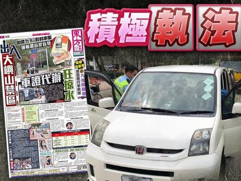 警方放蛇打擊大嶼山及荃灣白牌車 拉4男司機扣4車