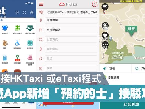 【智能服務】港鐵MTR Mobile新增「預約的士」選項 提供輕鐵到站、商場泊車位等實時資訊